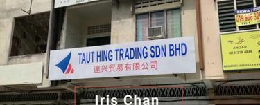 Wong Ah Jang, Kuantan 1