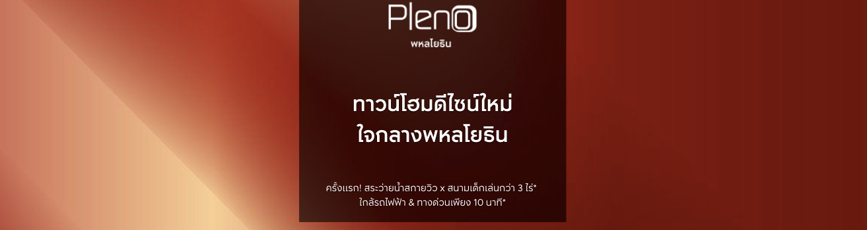 Pleno-พหลโยธิน