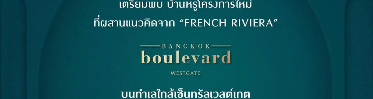 Bangkok-Boulevard