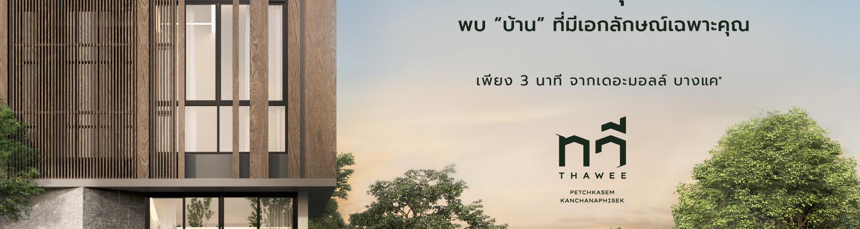 TW-openning-banner-for-web-desktop