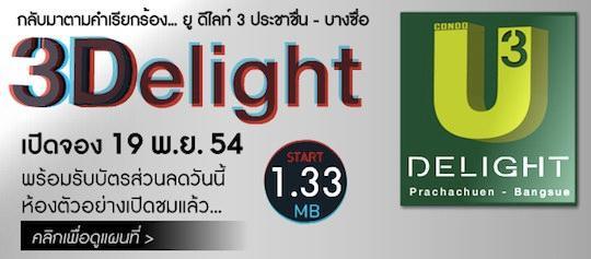 คอนโด U Delight 3 ประชาชื่น บางซื่อ
