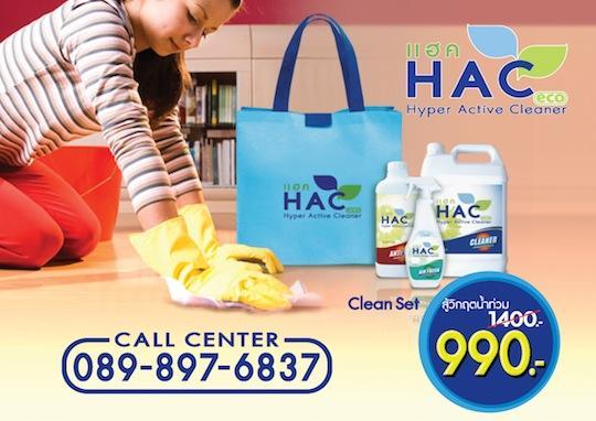 น้ำยาทำความสะอาด HAC (1)