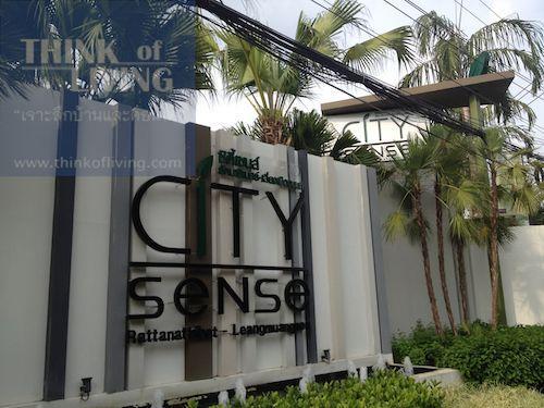 City Sense เลี่ยงเมืองนนท์ 13 (3)