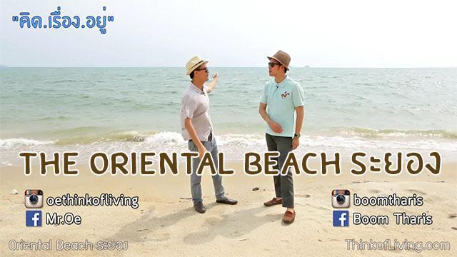 the oriental beach rayong screenshot