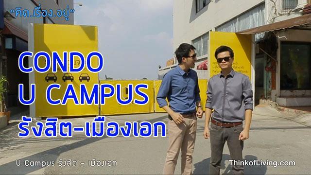 u campus