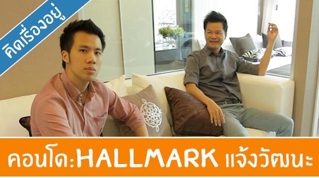 Hallmark_Cover