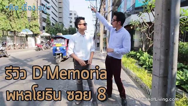 d'memoria