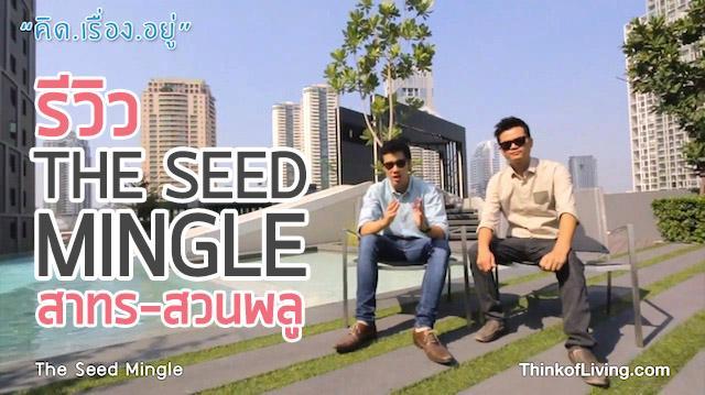 the seed mingle ss