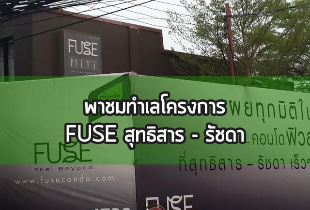 FuseMiti_Cover