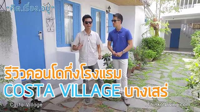 costa village screenshot