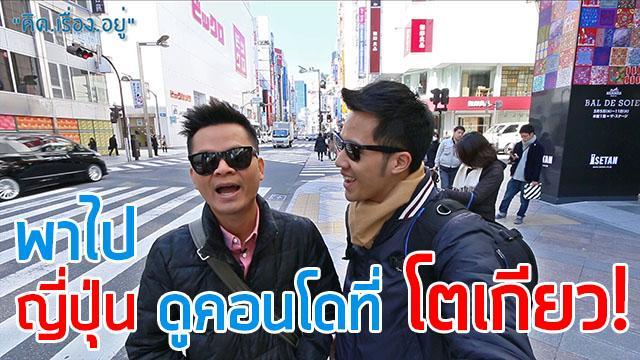 คิดเรื่องอยู่ คอนโดญี่ปุ่น