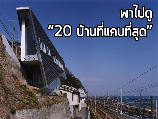 Rooftecture-house2