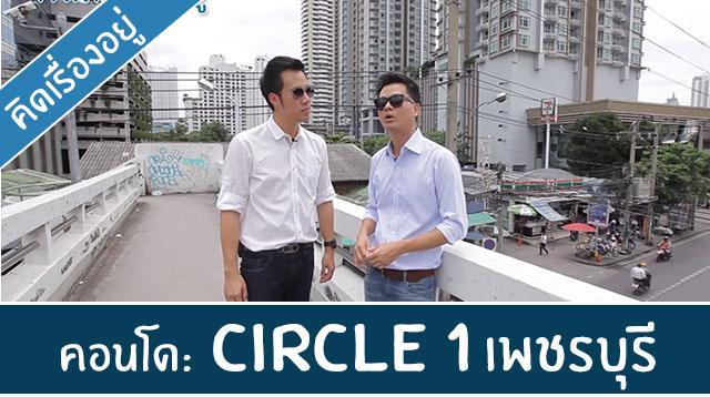 circle 1 thumbnail