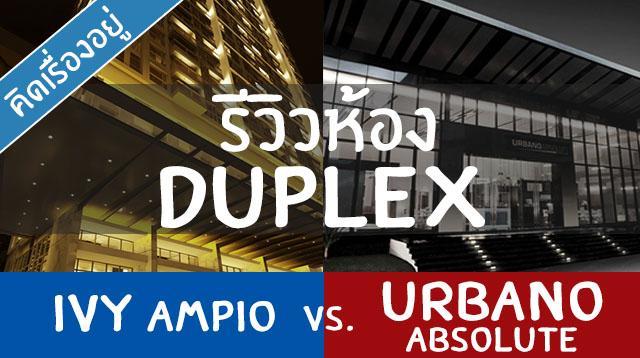 duplex battle thumbnail