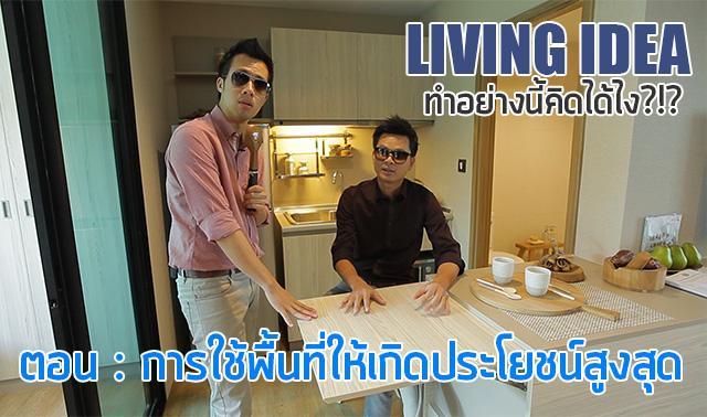 Living Idea