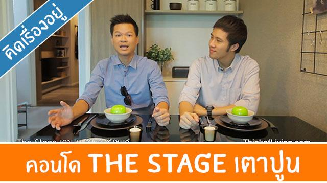 the stage thumbnail