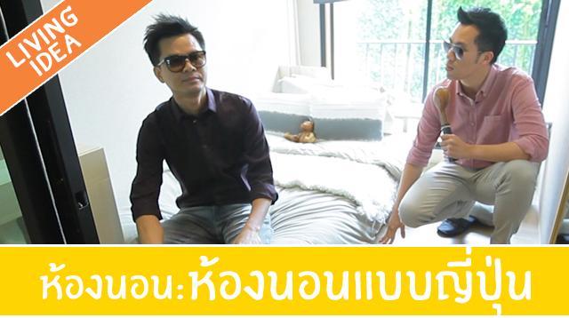 Youtube_Cover_ห้องนอนญี่ปุ่น