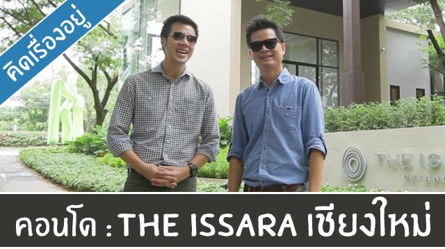 Youtube_Cover_Issara