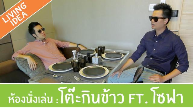 Youtube_Cover_โต๊ะกินข้าว