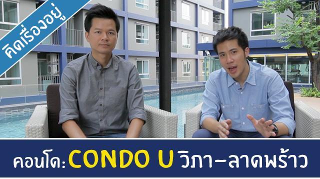 Youtube_Cover_Condo_U