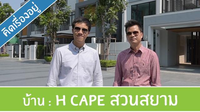 H_Cape_Cover