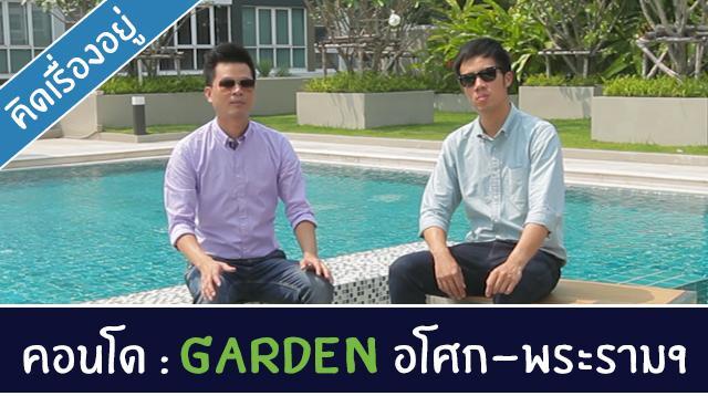 Garden_cover