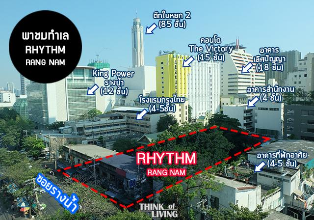 rhythm rangnam 23_cover