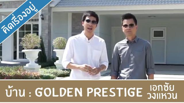 Golden_Prestige_Cover