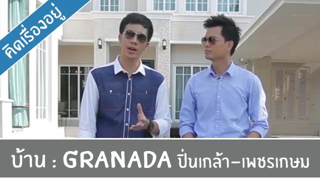 Granada_Youtube_Cover