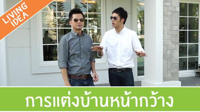 Living_Idea_Ep37_Cover