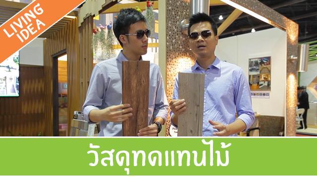 Living_Idea_Ep38_Cover