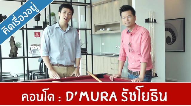 Dmura_Cover