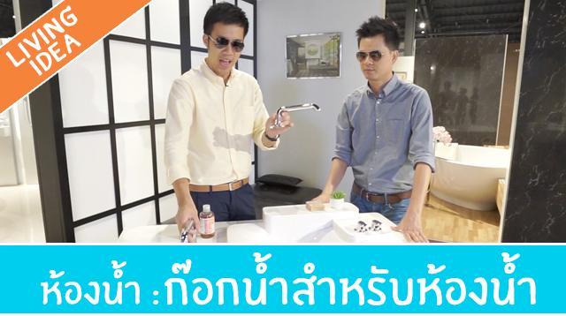 Living_Idea_Cover