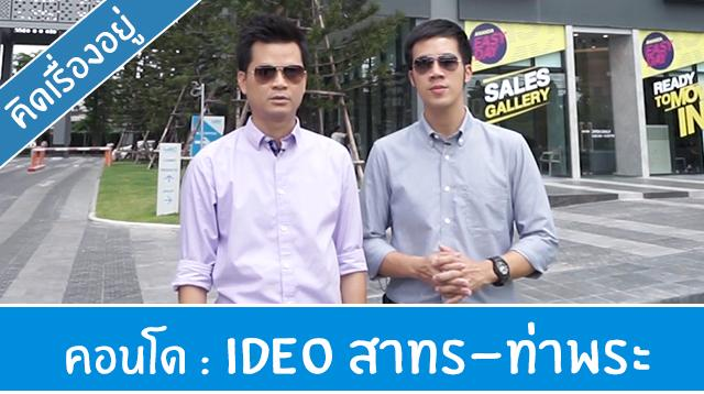 Ideo_Thapra_Cover
