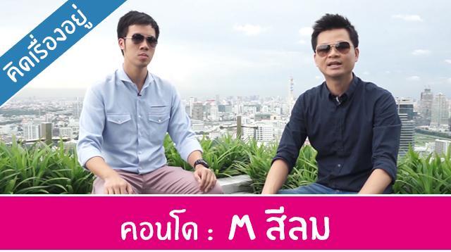M_Silom_Cover