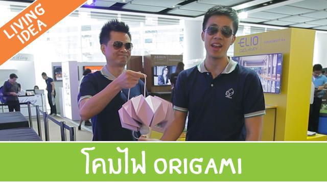 Youtube_Cover_Origami
