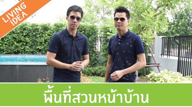 Living_Idea_EP48_Cover