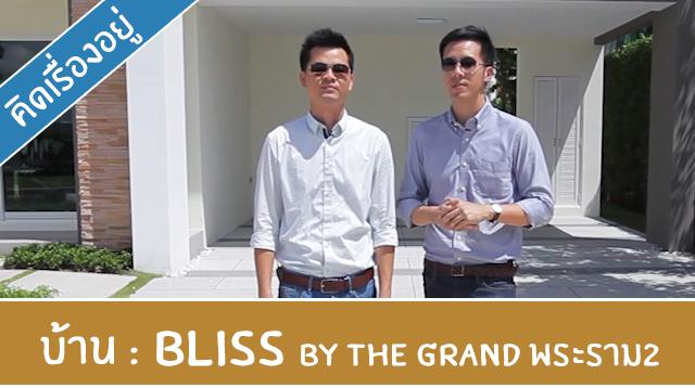 Youtube_Cover_Bliss