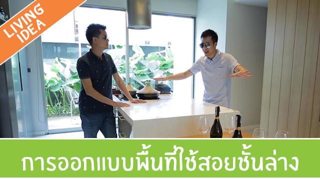 Living_Idea_Ep65