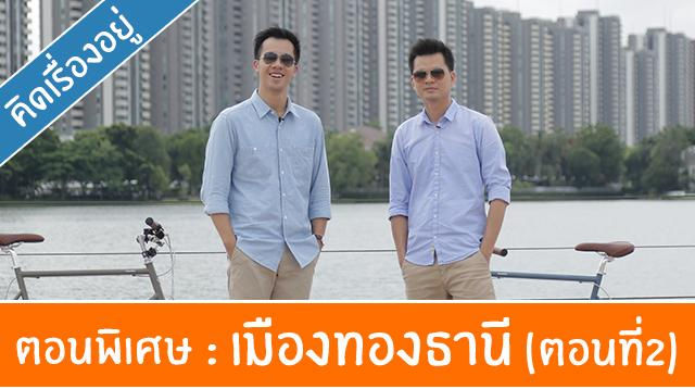 Youtube_Cover_ep181