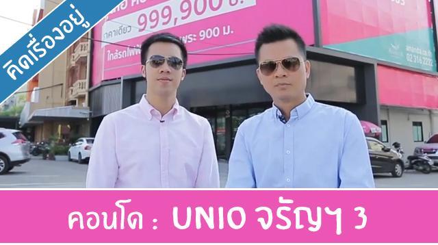 Unio_Cover