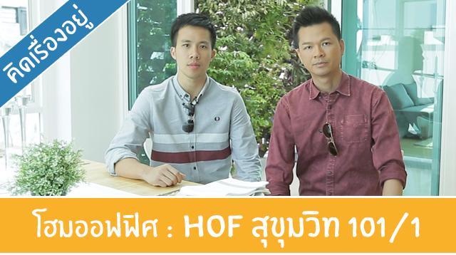 Youtube_Cover_HOF
