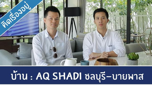Youtube_Cover_Shadi