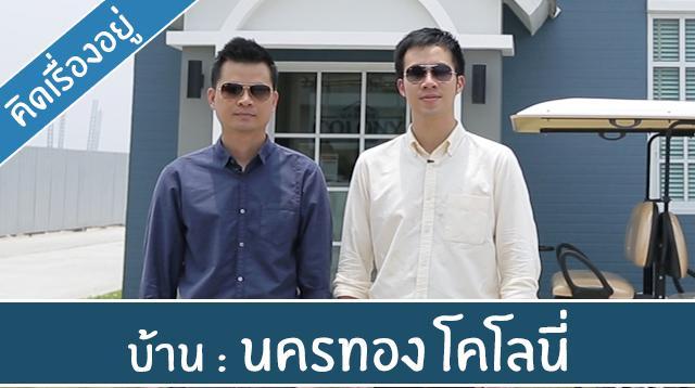 Youtube_Cover_Nakornthong
