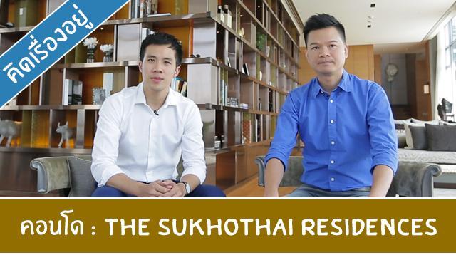 Youtube_Cover_Sukhothai