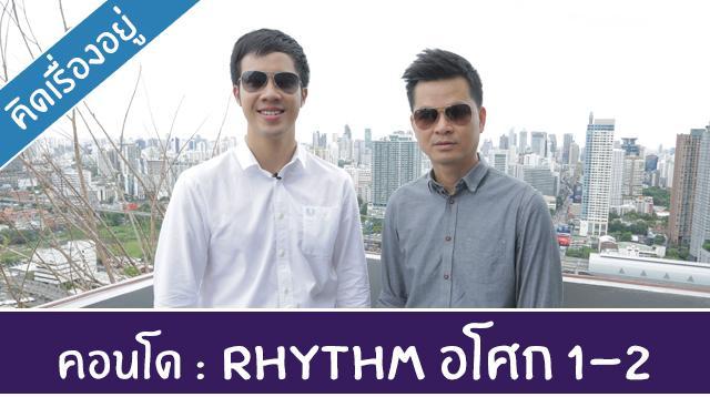 Youtube_Cover_Rhythm_Asoke