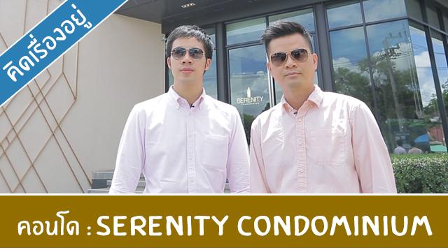 Youtube_Cover_Serenity