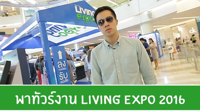 Youtube_Cover_ep Liiving expo2016