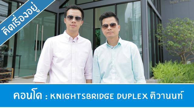 Youtube_Cover_Knightsbridge_Duplex_Tiwanon