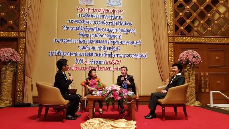 LPN สัมมนาวิชาการ ธุรกิจไทยก้าวไกลไปกับสังคมผู้สูงวัย